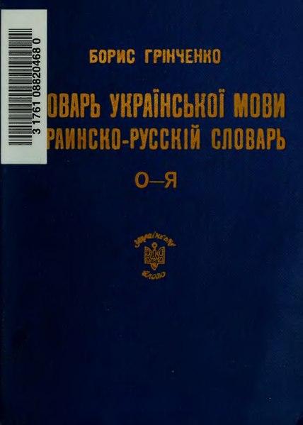 File:Грінченко. Словарь української мови (1924). Том 2.djvu