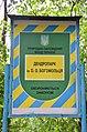 Дендропарк імені Богомольця. Київ. Фото 2.jpg