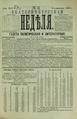 Екатеринбургская неделя. 1892. №31.pdf