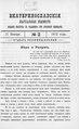 Екатеринославские епархиальные ведомости Отдел неофициальный N 2 (11 января 1912 г).pdf