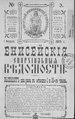 Енисейские епархиальные ведомости. 1915. №03.pdf