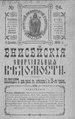 Енисейские епархиальные ведомости. 1915. №24.pdf
