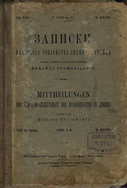 File:Записки Наукового товариства імени Шевченка. Том XXVII (1899).djvu