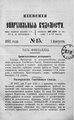 Киевские епархиальные ведомости. 1892. №15. Часть офиц.pdf
