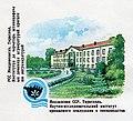 Конверт ХМК 1979 Молдова Архитектура Тирасполь НИИ орошаемого земледелия и овощеводства crop.jpg