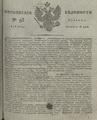 Московские ведомости 1816-93-104.pdf