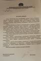 Наукова довідка щодо «Літургіон або Служебник» 1744 року виданого у Почаєві.png