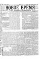 Новое время. 1868. №002.pdf
