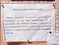 Объявление при входе в Церковь Рождества Христова в Ямкине Ногинского района.jpg