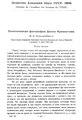 Политическая философия Диона Хризостома Часть 1 1926.pdf