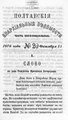 Полтавские епархиальные ведомости 1876 № 20 Отдел неофициальный. (15 октября 1876 г.).pdf
