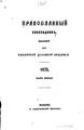 Православный собеседник 1873 02.pdf
