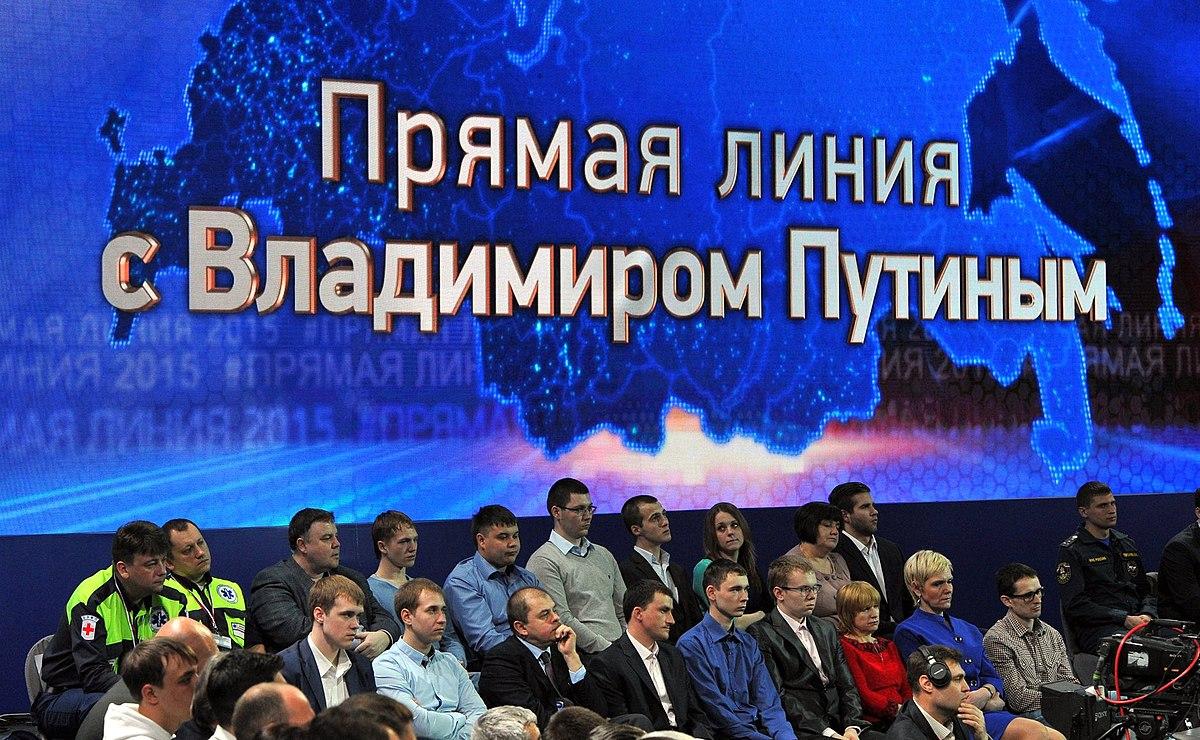 Прямая линия с Владимиром Путиным 16 апреля 2015  YouTube
