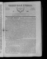 Северная Пчела 1831 №182 (17 авг.).PDF