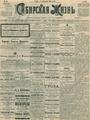 Сибирская жизнь. 1901. №030.pdf