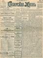 Сибирская жизнь. 1903. №092.pdf