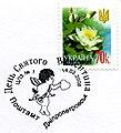 Спецгашение. 14.02.2008 Днепропетровск. День святого Валентина.jpg