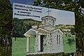 Табла за изградба на црквата во Стамер.jpg