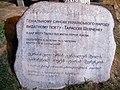 Табличка біля Шевченка, Тбілісі.jpg