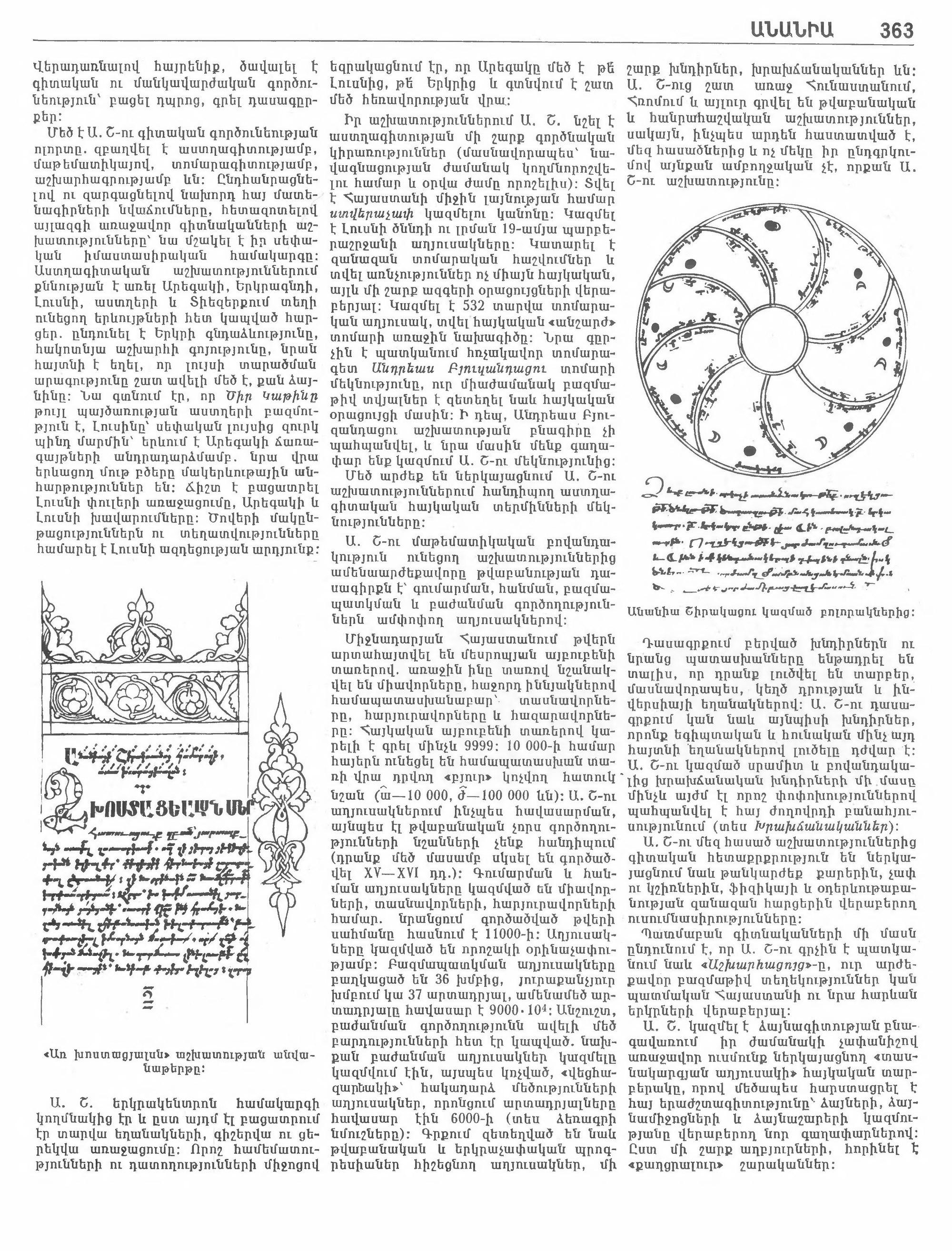 [Image: page363-2000px-Հայկական_Սովե...1.djvu.jpg]