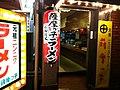元祖 空心町 薩摩っ子ラーメン (5941179707).jpg