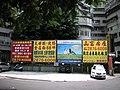 天母地區性房屋廣告大招牌(國際大樓周邊的停車場) - panoramio.jpg