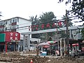 工程建设总公司市政工程处 - panoramio.jpg