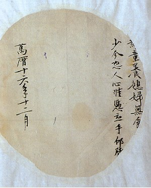 Tongyangxi - A tongyangxi marriage certificate from the Ming dynasty (1588)