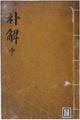 朴通事新釋諺解 002.pdf