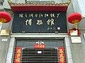 琴台大道 张之洞与汉阳铁厂博物馆 - panoramio - fllee.jpg