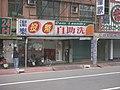 蘆洲中正路街景 - panoramio - Tianmu peter (8).jpg