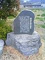 西嶋和紙の由来 - panoramio.jpg