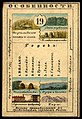 1856. Card from set of geographical cards of the Russian Empire 017.jpg