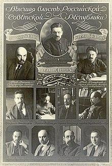 Еврей лурье член первого правительства ленина