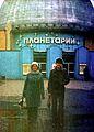 1980-BogatovEA-Planetarium-Mosco.jpg