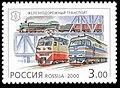 2000. Железнодорожный транспорт.jpg