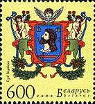 2008. Stamp of Belarus 23-2008-09-11-m.jpg