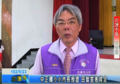2013 臺灣花蓮縣花蓮市市長田智宣 Tien Chih-hsuan, Mayor of Hualien City, Hualien County, TAIWAN.png