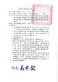 20160325 臺灣高等法院 院欽民科字第1050006133號公告.pdf