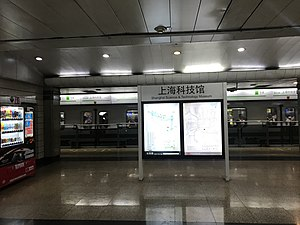 201908 Platform of Shanghai Science & Technology Museum Station.jpg