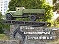 40-летя Октября 42 памятник воинам-автомобилистам.JPG