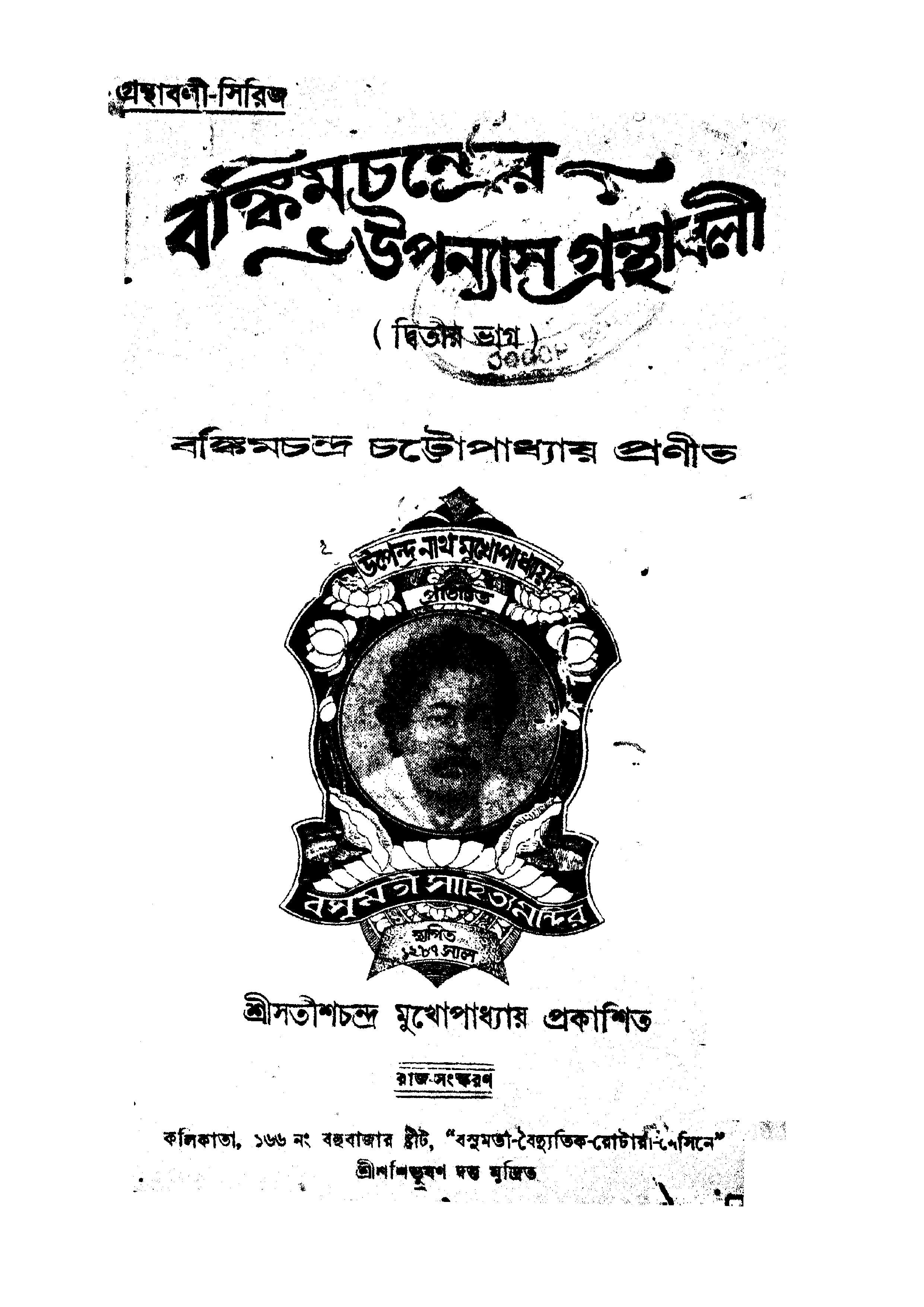 File4990010212237 Bankim Chandrer Upanyas Granthabali Vol 2 Original File Svg Nominally 573 X 444 Pixels Size 3508