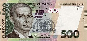 Gregory Skovoroda - Skovoroda on Ukraine's largest banknote
