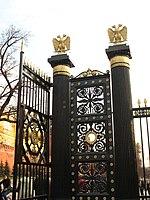 Alexander Garden Gates2.JPG