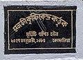 Ancestral House of Netaji Subhas Chandra Bose - Marble Tabtel 01.jpg