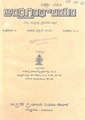 Andhra Granthalayam 1941 01,04 01 Volume No 02 Issue No 01,02.pdf