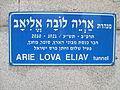 Arie Eliav memorial plaque in Tel Aviv.JPG
