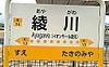 Ayagawa Station Station Name Plate.jpg