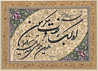 Al-Mu'minoon - Two verses of Al-Mu'minoon in Nastaʿlīq script.