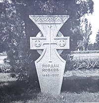 BASA-2128K-1-259-9-Yordan Yovkov grave.jpg